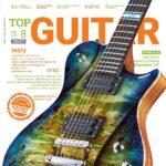 TopGuitar - magazyn dla gitarzystów
